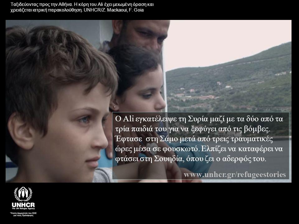 Ο Ali εγκατέλειψε τη Συρία μαζί με τα δύο από τα τρία παιδιά του για να ξεφύγει από τις βόμβες.