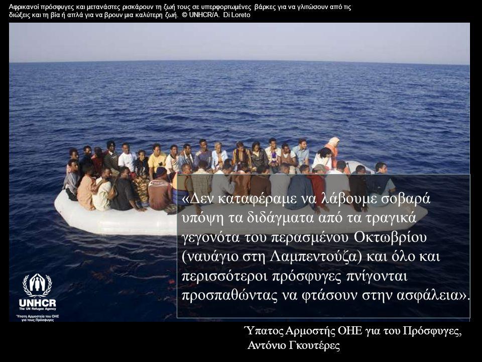 «Δεν καταφέραμε να λάβουμε σοβαρά υπόψη τα διδάγματα από τα τραγικά γεγονότα του περασμένου Οκτωβρίου (ναυάγιο στη Λαμπεντούζα) και όλο και περισσότεροι πρόσφυγες πνίγονται προσπαθώντας να φτάσουν στην ασφάλεια».