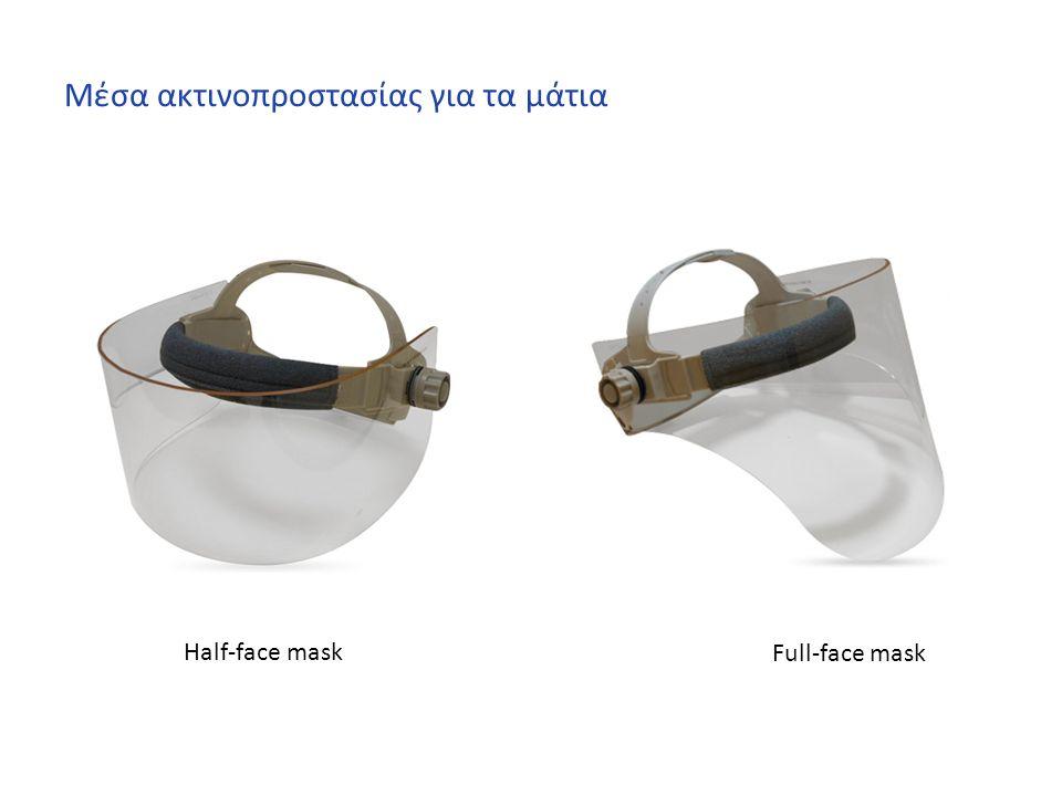 Μέσα ακτινοπροστασίας για τα μάτια Half-face mask Full-face mask