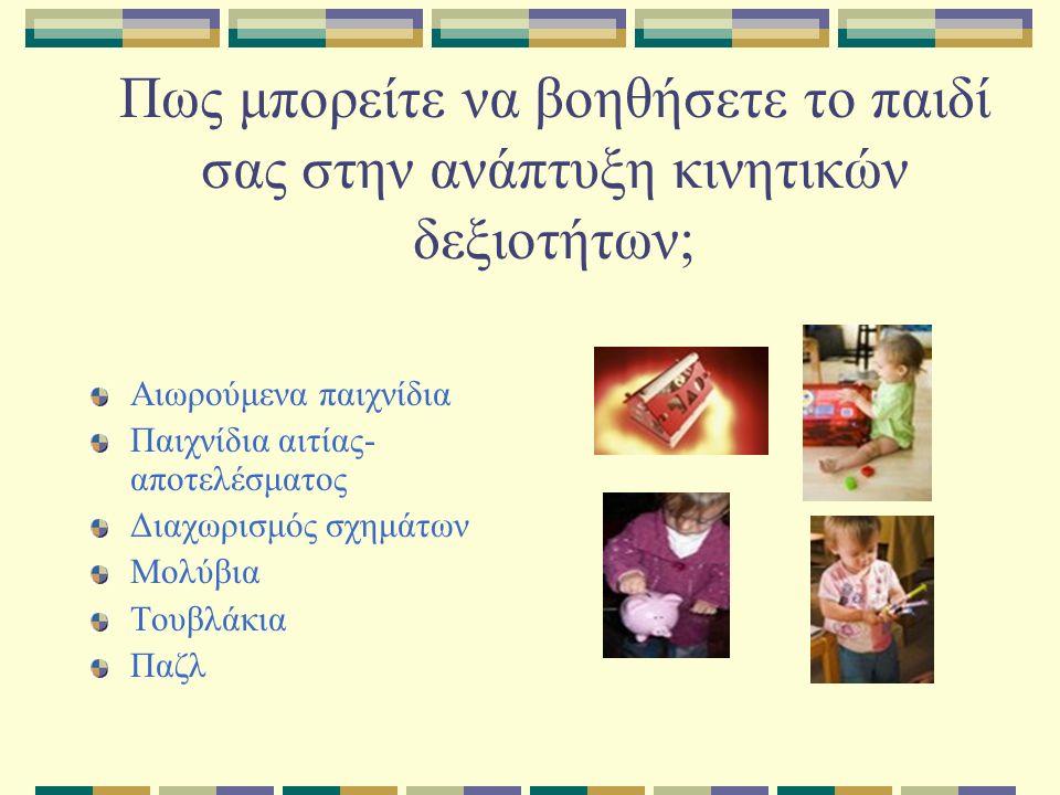 Πως μπορείτε να βοηθήσετε το παιδί σας στην ανάπτυξη κινητικών δεξιοτήτων; Αιωρούμενα παιχνίδια Παιχνίδια αιτίας- αποτελέσματος Διαχωρισμός σχημάτων Μολύβια Τουβλάκια Παζλ