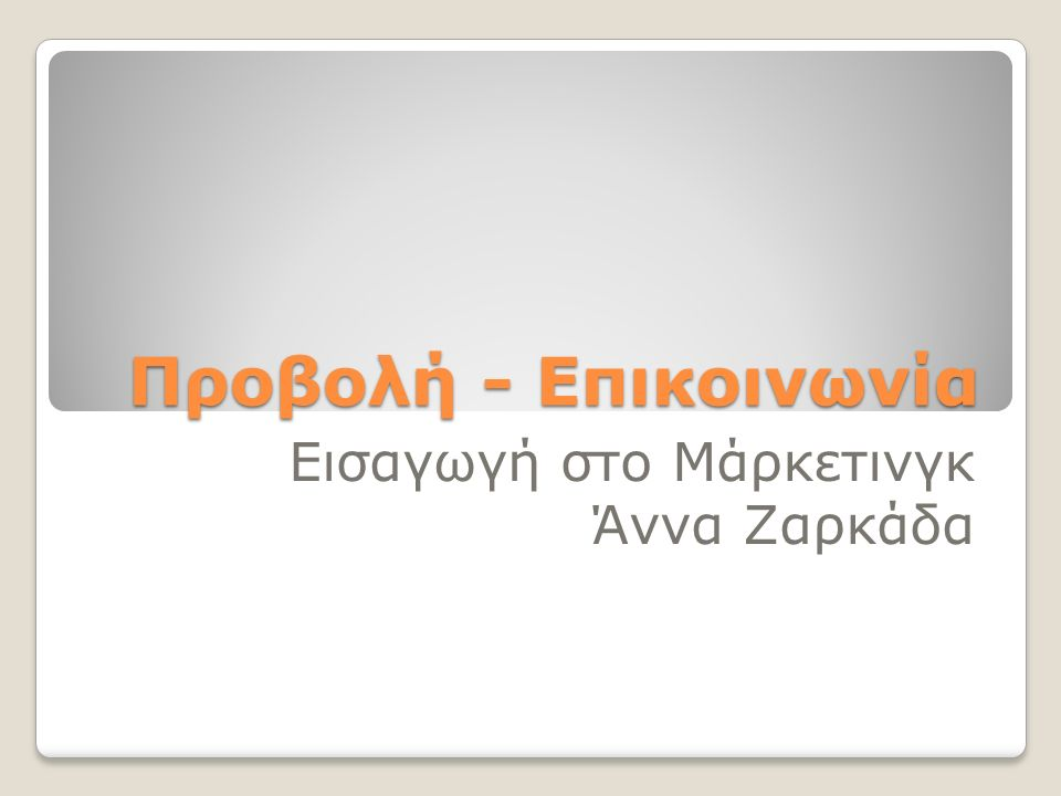 Θέματα Κεντρική θέση: You cannot NOT communicate (Paul Watzlawick) Θεωρία επικοινωνίας Έννοια και ρόλος της επικοινωνίας στο μάρκετινγκ ◦ποιος – με ποιόν (πομπός – δέκτης) ◦τι (μήνυμα – κωδικοποίηση –αποκωδικοποίηση) ◦πώς (είδη και μέθοδοι) ◦πού (μέσα - κανάλια) ◦πότε (στάδια ανάπτυξης) ◦γιατί (στόχοι, κόστος/ωφέλεια) Μίγμα προβολής Παράγοντες που επηρεάζουν τις επιλογές μας Ηθικά ζητήματα