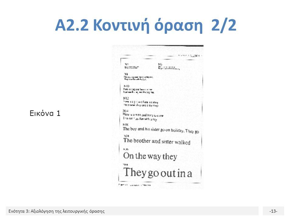 Ενότητα 3: Αξιολόγηση της λειτουργικής όρασης-13- Α2.2 Κοντινή όραση 2/2 Εικόνα 1