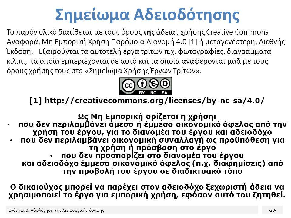 Ενότητα 3: Αξιολόγηση της λειτουργικής όρασης-29- Σημείωμα Αδειοδότησης Το παρόν υλικό διατίθεται με τους όρους της άδειας χρήσης Creative Commons Αναφορά, Μη Εμπορική Χρήση Παρόμοια Διανομή 4.0 [1] ή μεταγενέστερη, Διεθνής Έκδοση.