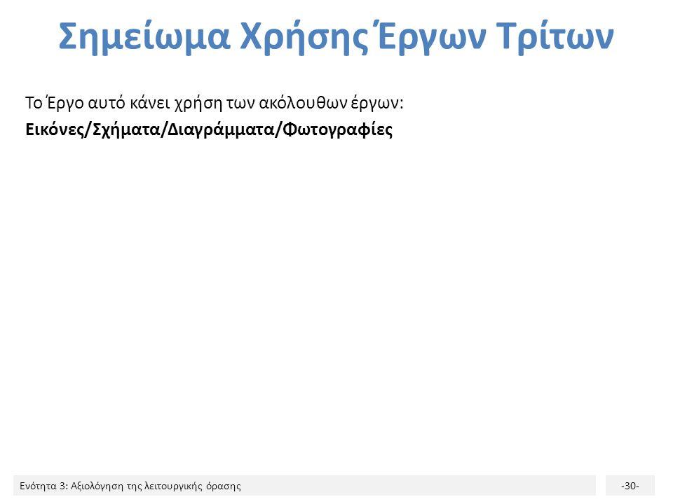 Ενότητα 3: Αξιολόγηση της λειτουργικής όρασης-30- Σημείωμα Χρήσης Έργων Τρίτων Το Έργο αυτό κάνει χρήση των ακόλουθων έργων: Εικόνες/Σχήματα/Διαγράμματα/Φωτογραφίες