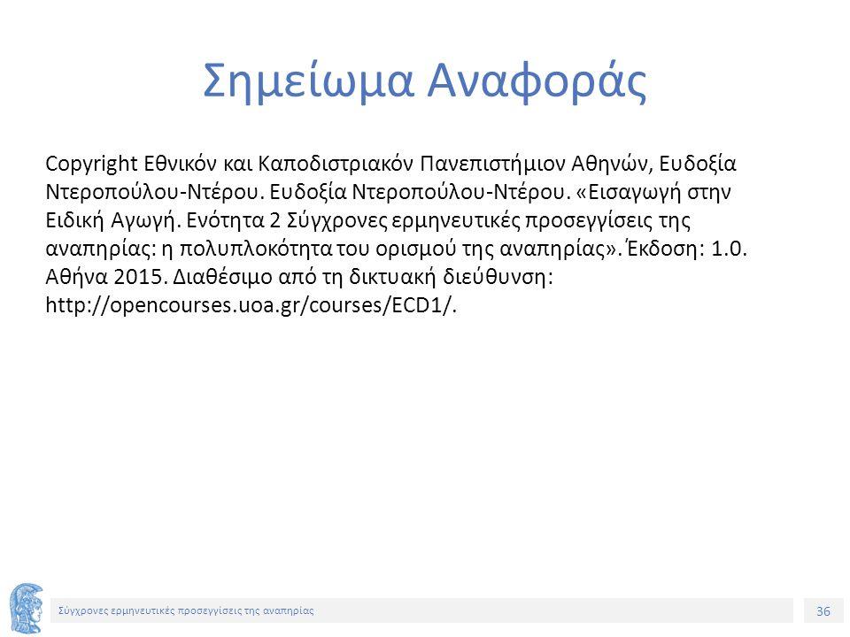 36 Σύγχρονες ερμηνευτικές προσεγγίσεις της αναπηρίας Σημείωμα Αναφοράς Copyright Εθνικόν και Καποδιστριακόν Πανεπιστήμιον Αθηνών, Ευδοξία Ντεροπούλου-Ντέρου.