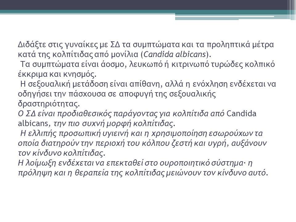 Διδάξτε στις γυναίκες με ΣΔ τα συμπτώματα και τα προληπτικά μέτρα κατά της κολπίτιδας από μονίλια (Candida albicans).