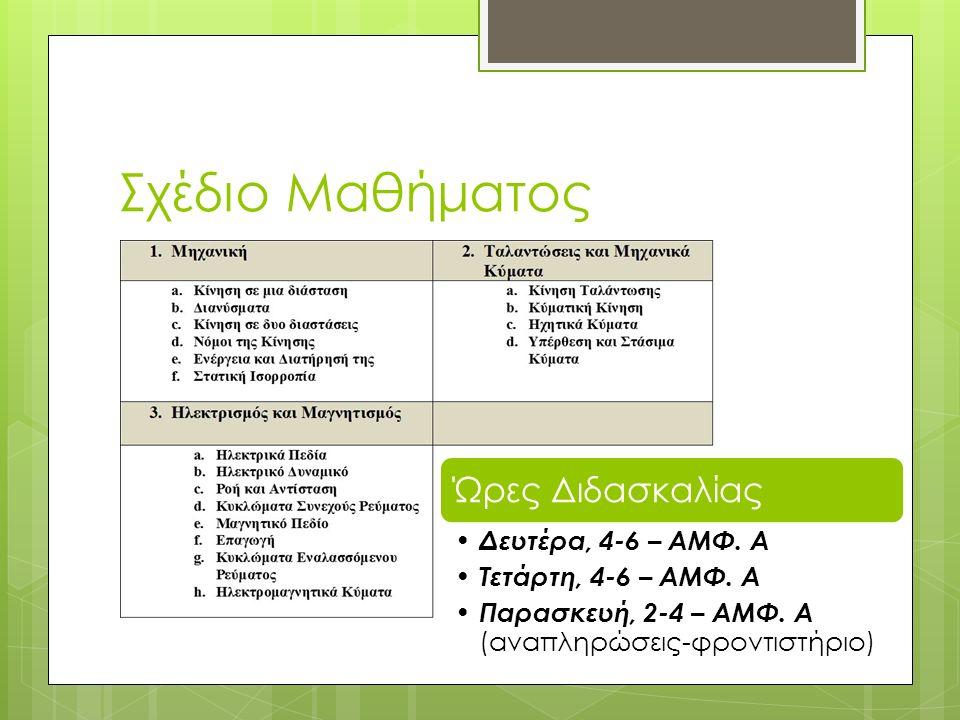 Σχέδιο Μαθήματος Ώρες Διδασκαλίας Δευτέρα, 4-6 – ΑΜΦ. Α Τετάρτη, 4-6 – ΑΜΦ. Α Παρασκευή, 2-4 – ΑΜΦ. Α (αναπληρώσεις-φροντιστήριο)