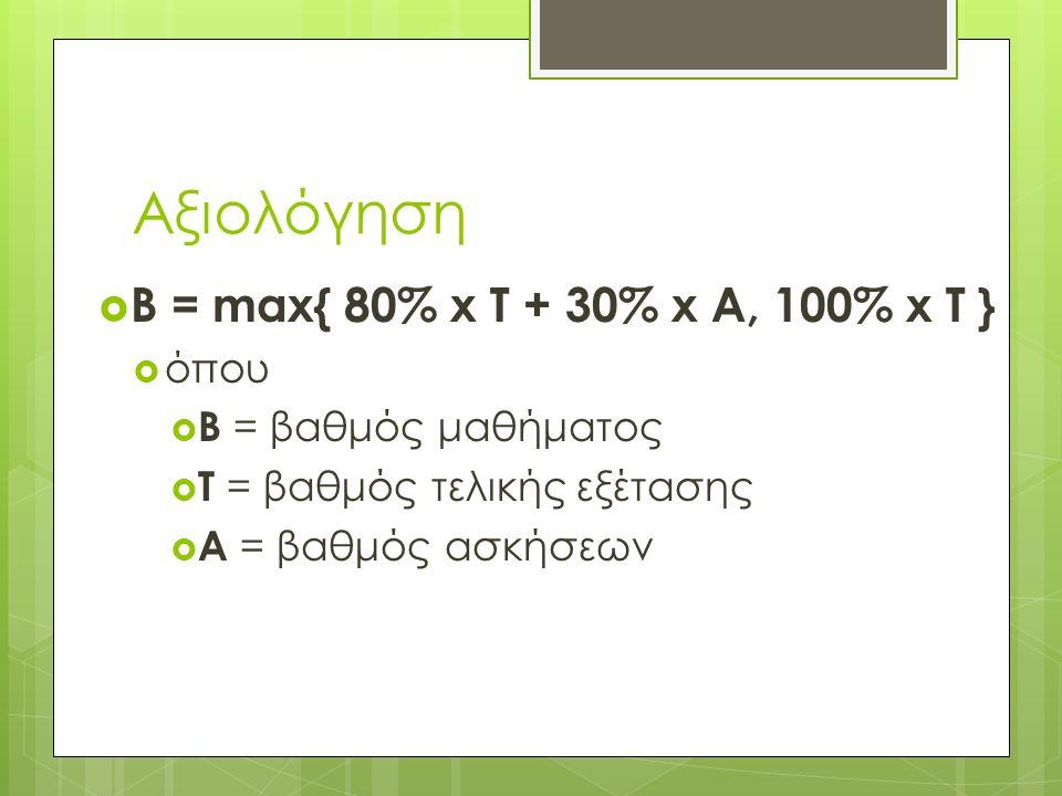 Αξιολόγηση  Β = max{ 80% x T + 30% x A, 100% x T }  όπου  Β = βαθμός μαθήματος  Τ = βαθμός τελικής εξέτασης  Α = βαθμός ασκήσεων