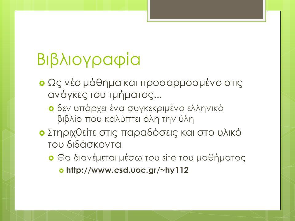 Βιβλιογραφία  Ως νέο μάθημα και προσαρμοσμένο στις ανάγκες του τμήματος...  δεν υπάρχει ένα συγκεκριμένο ελληνικό βιβλίο που καλύπτει όλη την ύλη 