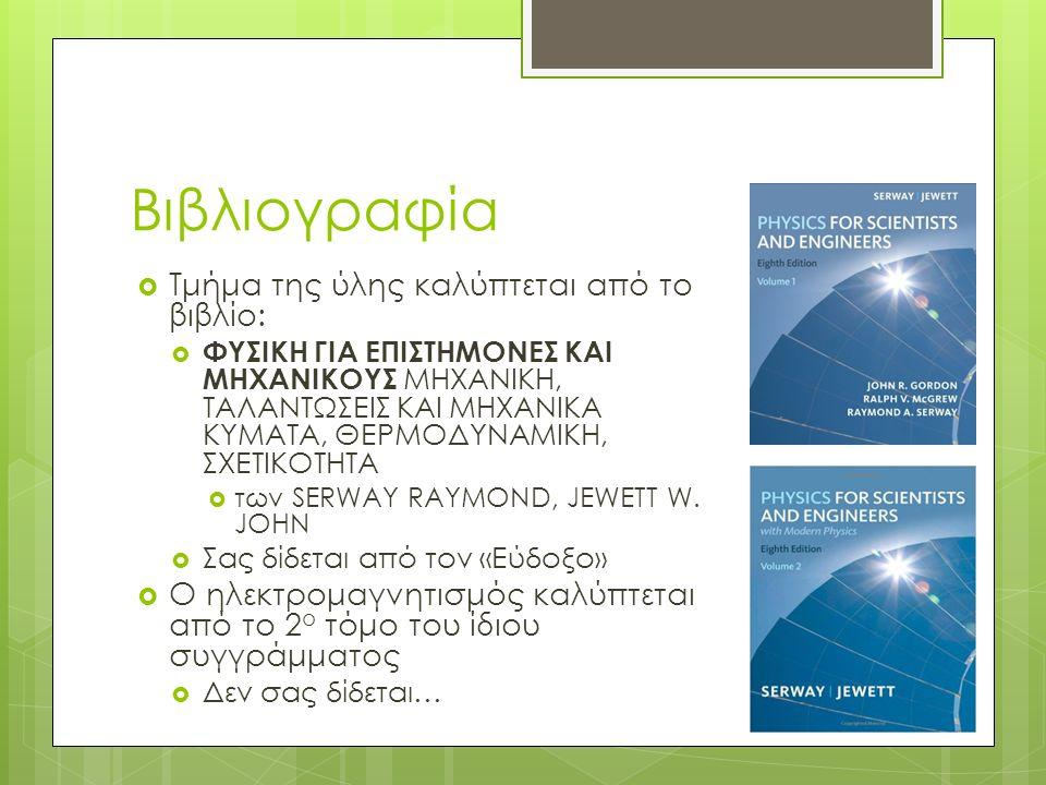 Βιβλιογραφία  Τμήμα της ύλης καλύπτεται από το βιβλίο:  ΦΥΣΙΚΗ ΓΙΑ ΕΠΙΣΤΗΜΟΝΕΣ ΚΑΙ ΜΗΧΑΝΙΚΟΥΣ ΜΗΧΑΝΙΚΗ, ΤΑΛΑΝΤΩΣΕΙΣ ΚΑΙ ΜΗΧΑΝΙΚΑ ΚΥΜΑΤΑ, ΘΕΡΜΟΔΥΝΑΜΙ