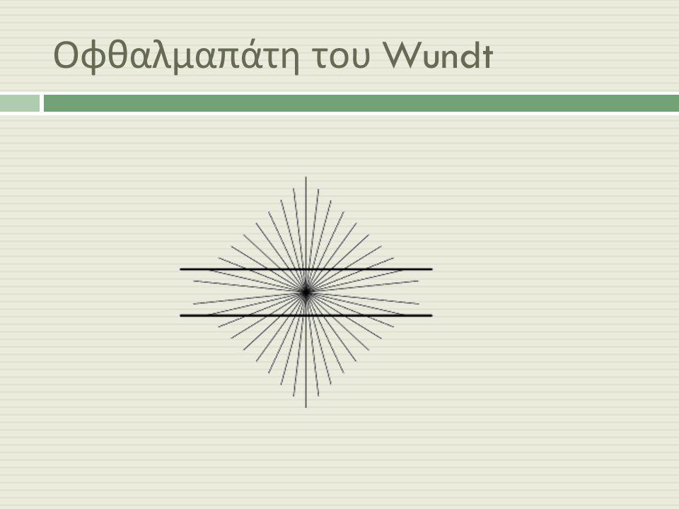 Οφθαλμαπάτη του Wundt