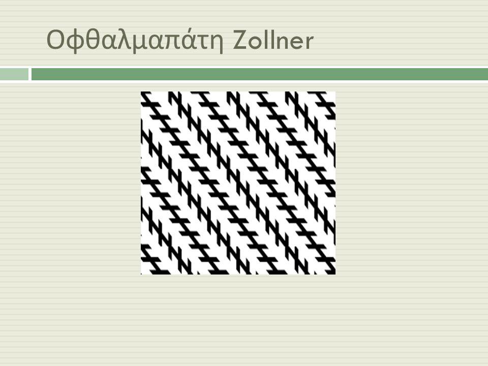 Οφθαλμαπάτη Zollner