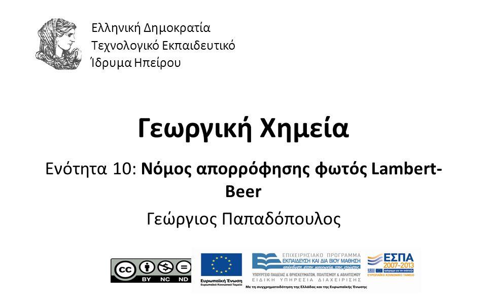 1 Γεωργική Χημεία Ενότητα 10: Νόμος απορρόφησης φωτός Lambert- Beer Γεώργιος Παπαδόπουλος Ελληνική Δημοκρατία Τεχνολογικό Εκπαιδευτικό Ίδρυμα Ηπείρου