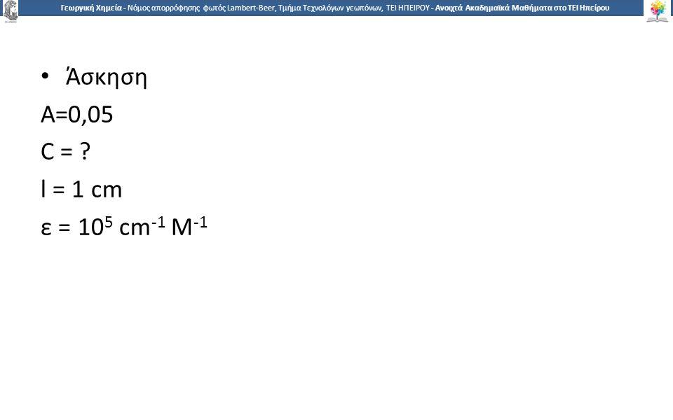 1616 Γεωργική Χημεία - Νόμος απορρόφησης φωτός Lambert-Beer, Τμήμα Τεχνολόγων γεωπόνων, ΤΕΙ ΗΠΕΙΡΟΥ - Ανοιχτά Ακαδημαϊκά Μαθήματα στο ΤΕΙ Ηπείρου Άσκηση Α=0,05 C = .