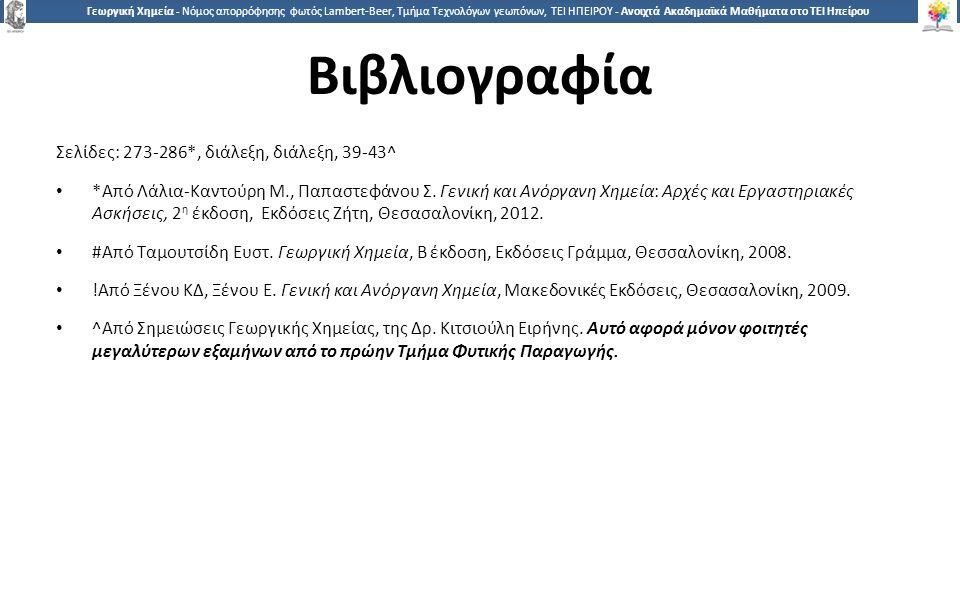 1717 Γεωργική Χημεία - Νόμος απορρόφησης φωτός Lambert-Beer, Τμήμα Τεχνολόγων γεωπόνων, ΤΕΙ ΗΠΕΙΡΟΥ - Ανοιχτά Ακαδημαϊκά Μαθήματα στο ΤΕΙ Ηπείρου Βιβλιογραφία Σελίδες: 273-286*, διάλεξη, διάλεξη, 39-43^ *Από Λάλια-Καντούρη Μ., Παπαστεφάνου Σ.