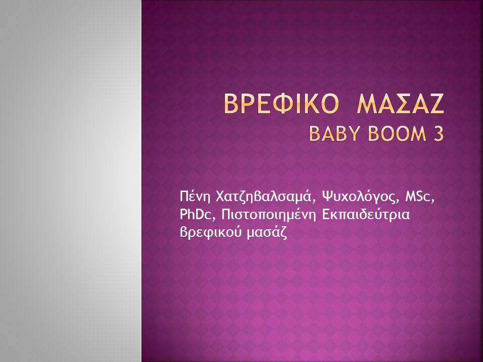  1 ο : Ξεκινάει πολύ πριν από τη γέννηση.Mε τις πρώτες κινήσεις του μωρού μέσα στην μήτρα.