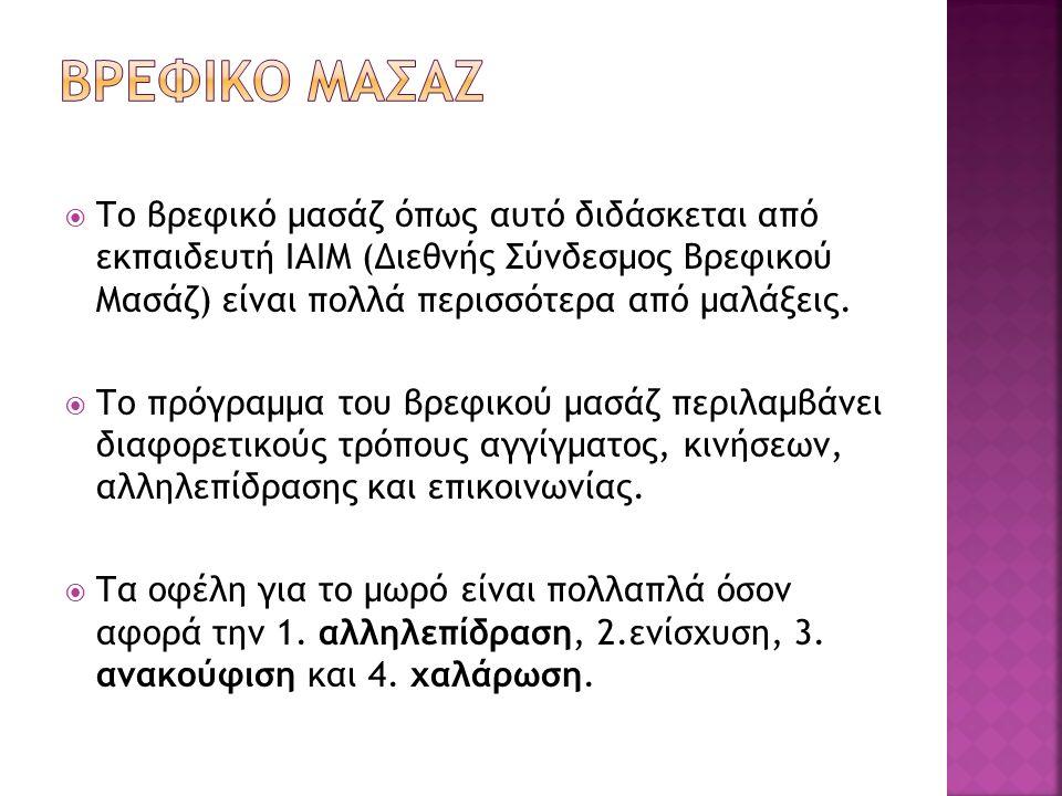  Το βρεφικό μασάζ όπως αυτό διδάσκεται από εκπαιδευτή IAIM (Διεθνής Σύνδεσμος Βρεφικού Μασάζ) είναι πολλά περισσότερα από μαλάξεις.