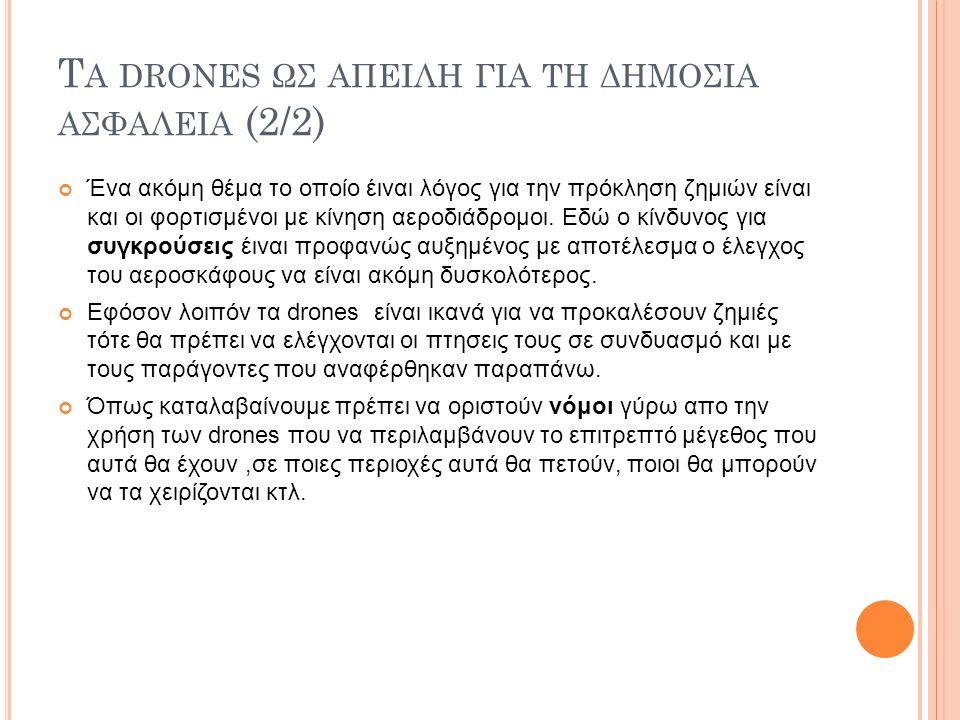 Τ Α DRONES ΩΣ ΑΠΕΙΛΗ ΓΙΑ ΤΗ ΔΗΜΟΣΙΑ ΑΣΦΑΛΕΙΑ (2/2) Ένα ακόμη θέμα το οποίο έιναι λόγος για την πρόκληση ζημιών είναι και οι φορτισμένοι με κίνηση αερο
