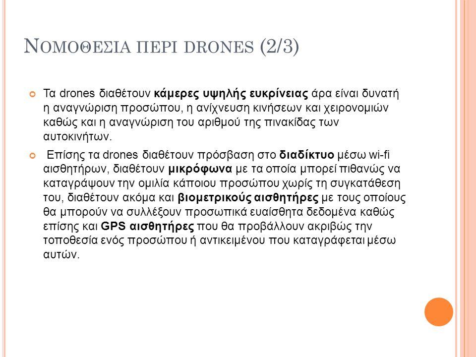Ν ΟΜΟΘΕΣΙΑ ΠΕΡΙ DRONES (2/3) Τα drones διαθέτουν κάμερες υψηλής ευκρίνειας άρα είναι δυνατή η αναγνώριση προσώπου, η ανίχνευση κινήσεων και χειρονομιών καθώς και η αναγνώριση του αριθμού της πινακίδας των αυτοκινήτων.