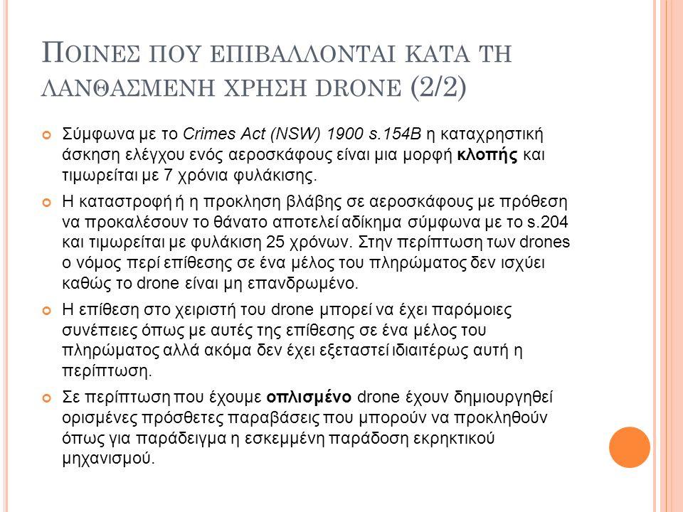 Π ΟΙΝΕΣ ΠΟΥ ΕΠΙΒΑΛΛΟΝΤΑΙ ΚΑΤΑ ΤΗ ΛΑΝΘΑΣΜΕΝΗ ΧΡΗΣΗ DRONE (2/2) Σύμφωνα με το Crimes Act (NSW) 1900 s.154B η καταχρηστική άσκηση ελέγχου ενός αεροσκάφου