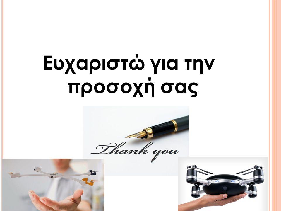 Ευχαριστώ για την προσοχή σας