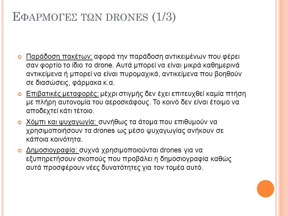 Ε ΦΑΡΜΟΓΕΣ ΤΩΝ DRONES (1/3) Παράδοση πακέτων: αφορά την παράδοση αντικειμένων που φέρει σαν φορτίο το ίδιο το drone. Αυτά μπορεί να είναι μικρά καθημε