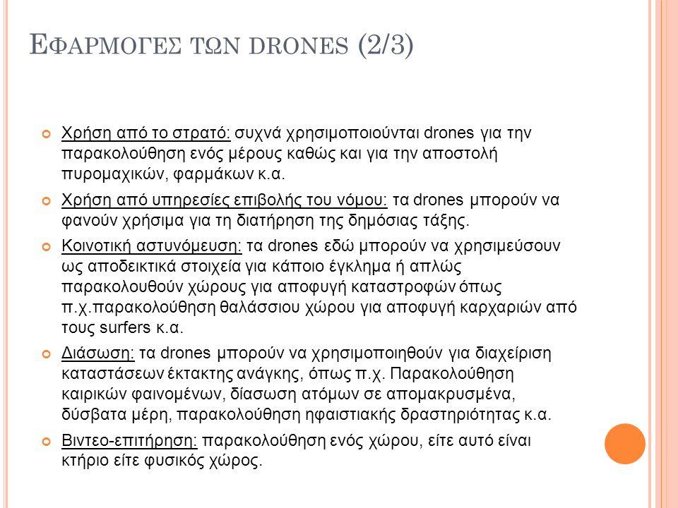 Ε ΦΑΡΜΟΓΕΣ ΤΩΝ DRONES (2/3) Χρήση από το στρατό: συχνά χρησιμοποιούνται drones για την παρακολούθηση ενός μέρους καθώς και για την αποστολή πυρομαχικών, φαρμάκων κ.α.