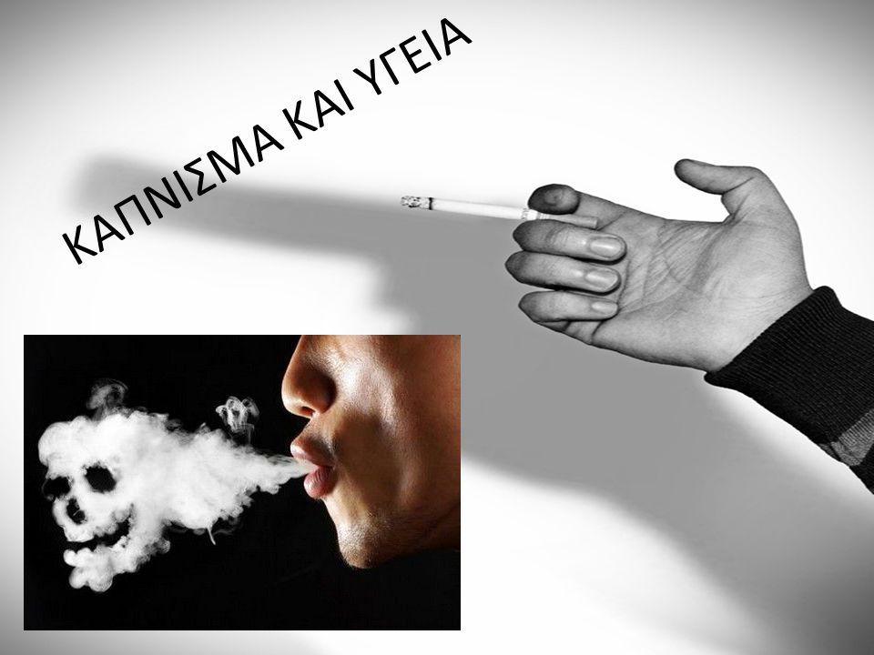ΚΑΠΝΙΣΜΑ ΚΑΙ ΕΠΙΠΤΩΣΕΙΣ Το κάπνισμα έχει 50 τρόπους να σου καταστρέψει τη ζωή μέσω μιας ασθένειας και περισσότερους από 20 τρόπους για να σε οδηγήσει στο θάνατο.