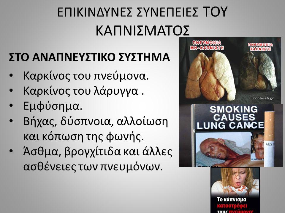 Π αρόλο που οι περισσότεροι καπνιστές φτάνουν στο σημείο να θεωρούν το τσιγάρο >, είναι πολύ σημαντικό να κατανοήσουμε πως ο μόνος λόγος για τον οποίο συμβαίνει αυτό είναι το γεγονός πως οι ίδιοι οι καπνιστές (και κατά συνέπεια οι οργανισμοί τους) πλέον είναι εθισμένοι στο κάπνισμα (ως πράξη) καθώς επίσης και στις βλαβερές ουσίες του καπνού.