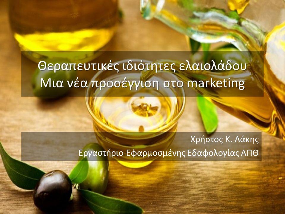 Θεραπευτικές ιδιότητες ελαιολάδου Μια νέα προσέγγιση στο marketing Χρήστος Κ.