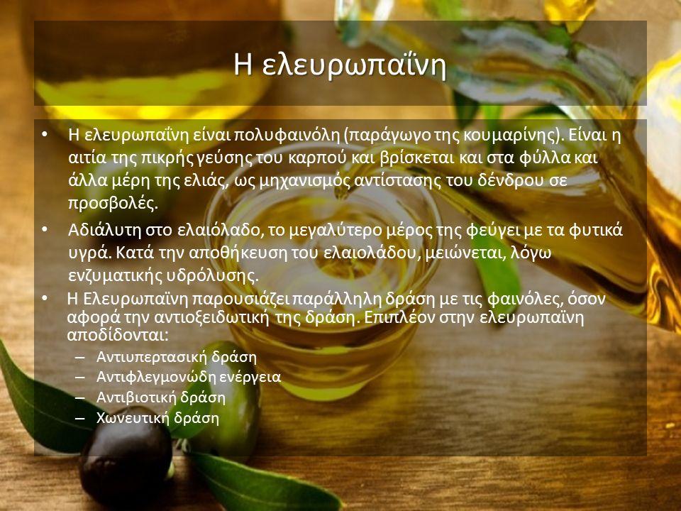 Η ελευρωπαΐνη Η ελευρωπαΐνη είναι πολυφαινόλη (παράγωγο της κουμαρίνης).