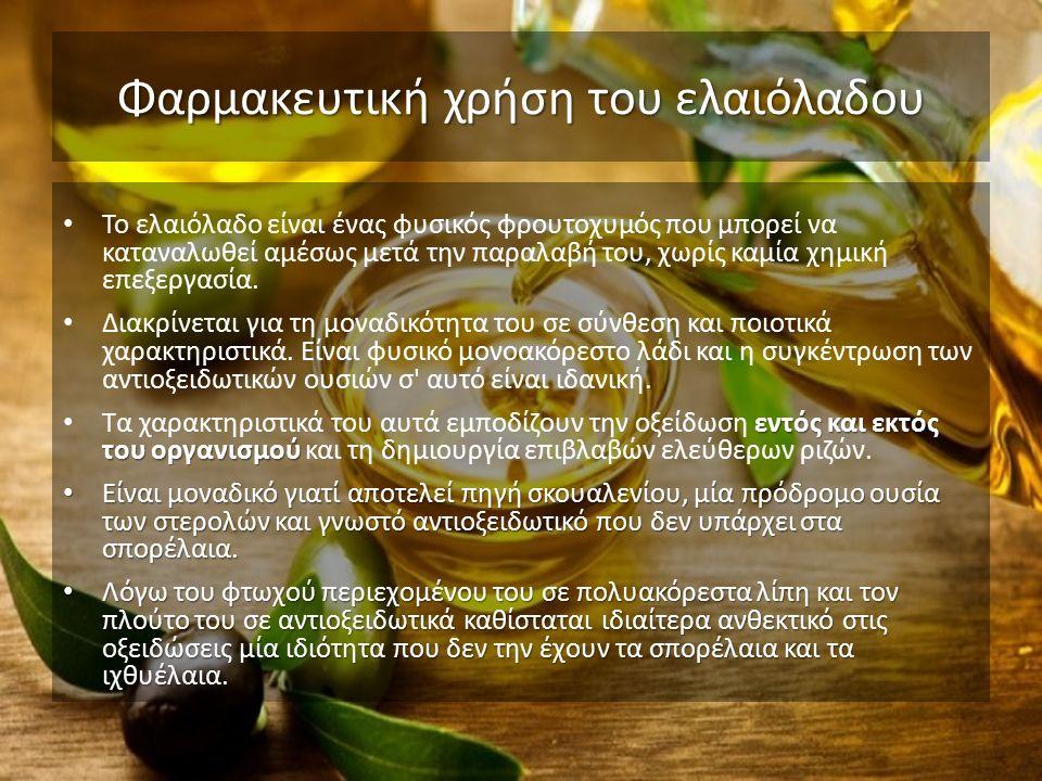 Φαρμακευτική χρήση του ελαιόλαδου Το ελαιόλαδο είναι ένας φυσικός φρουτοχυμός που μπορεί να καταναλωθεί αμέσως μετά την παραλαβή του, χωρίς καμία χημική επεξεργασία.