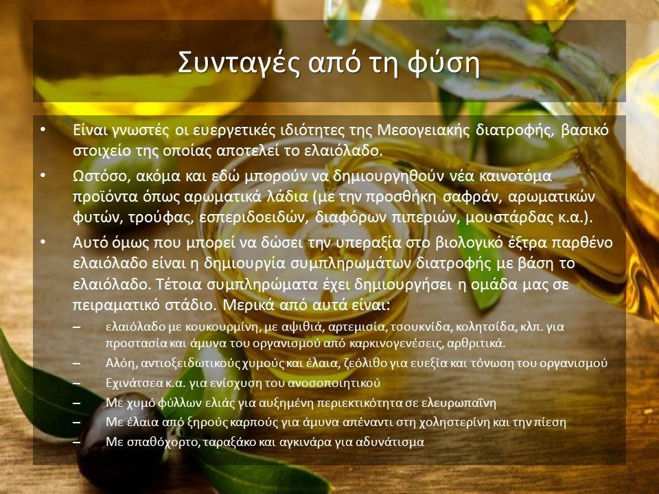 Συνταγές από τη φύση Είναι γνωστές οι ευεργετικές ιδιότητες της Μεσογειακής διατροφής, βασικό στοιχείο της οποίας αποτελεί το ελαιόλαδο.
