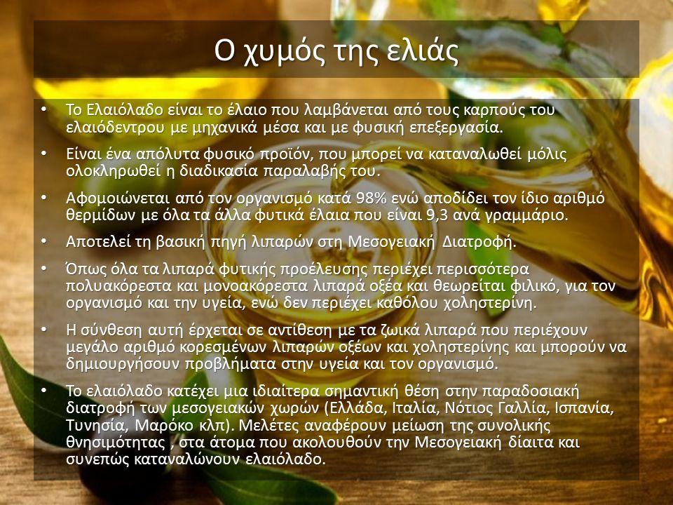 Ο χυμός της ελιάς Το Ελαιόλαδο είναι το έλαιο που λαμβάνεται από τους καρπούς του ελαιόδεντρου με μηχανικά μέσα και με φυσική επεξεργασία.