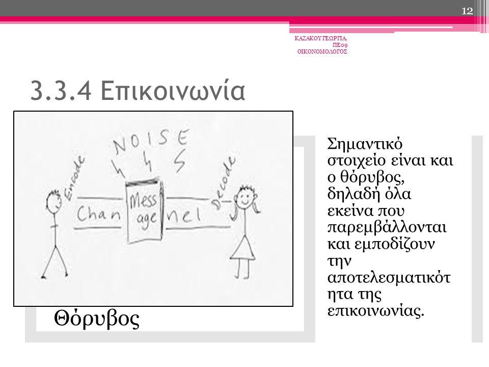 ΚΑΖΑΚΟΥ ΓΕΩΡΓΙΑ, ΠΕ09 ΟΙΚΟΝΟΜΟΛΟΓΟΣ 12 3.3.4 Επικοινωνία Θόρυβος Σημαντικό στοιχείο είναι και ο θόρυβος, δηλαδή όλα εκείνα που παρεμβάλλονται και εμποδίζουν την αποτελεσματικότ ητα της επικοινωνίας.