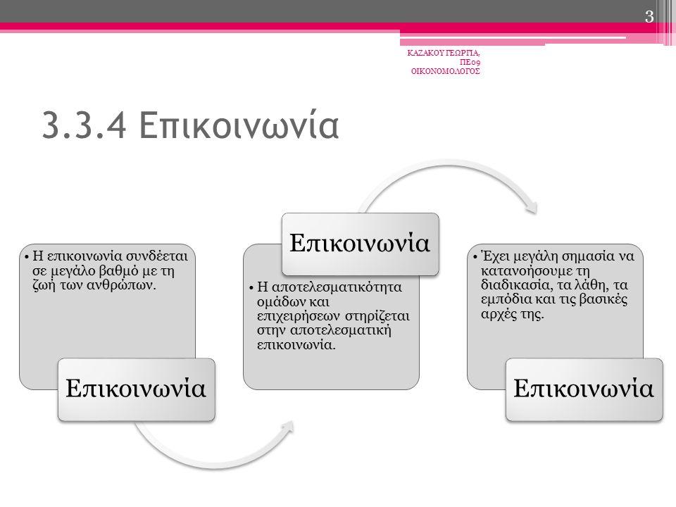 Οι βασικές αρχές της αποτελεσματικής επικοινωνίας είναι θέματα που αφορούν : α) τον πομπό και την αποτελεσματική μετάδοση του μηνύματος, β) τον δέκτη και την αποτελεσματική μετάδοση του μηνύματος, γ) τον δέκτη και την αποτελεσματική ακρόαση του μηνύματος.