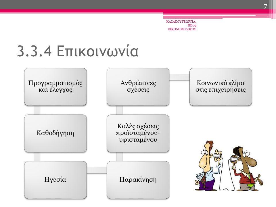 Ανάθεση καθηκόντων Κατανόηση των στόχων, πολιτικών και διαδικασιών Κατανόηση απόψεων και αναγκών των εργαζομένων Προσαρμογή της επιχείρησης στους στόχους Εντοπισμός των ευκαιριών εντοπισμός των απειλών Οδηγίες για την εκτέλεσή τους ΚΑΖΑΚΟΥ ΓΕΩΡΓΙΑ, ΠΕ09 ΟΙΚΟΝΟΜΟΛΟΓΟΣ 8 3.3.4 Επικοινωνία