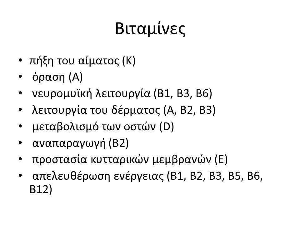 Βιταμίνες πήξη του αίματος (Κ) όραση (Α) νευρομυϊκή λειτουργία (Β1, Β3, Β6) λειτουργία του δέρματος (Α, Β2, Β3) μεταβολισμό των οστών (D) αναπαραγωγή (Β2) προστασία κυτταρικών μεμβρανών (Ε) απελευθέρωση ενέργειας (Β1, Β2, Β3, Β5, Β6, Β12)