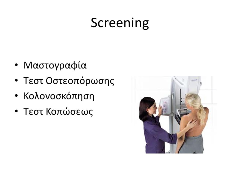 Screening Μαστογραφία Τεστ Οστεοπόρωσης Κολονοσκόπηση Τεστ Κοπώσεως