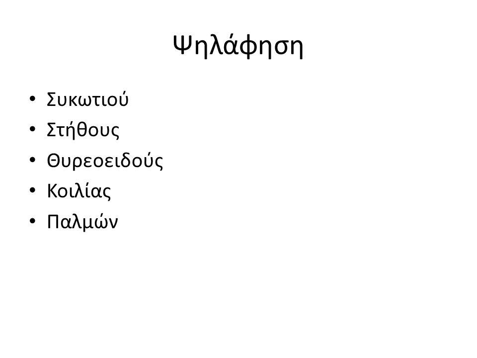 Ψηλάφηση Συκωτιού Στήθους Θυρεοειδούς Κοιλίας Παλμών