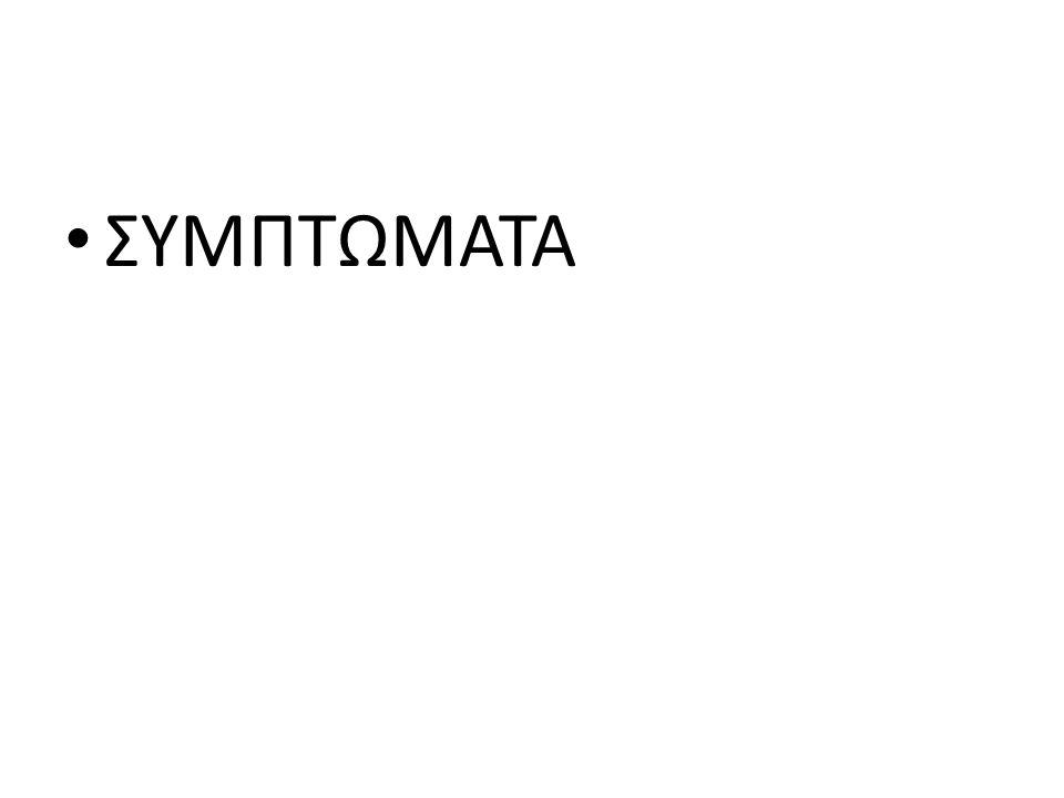 ΣΥΜΠΤΩΜΑΤΑ