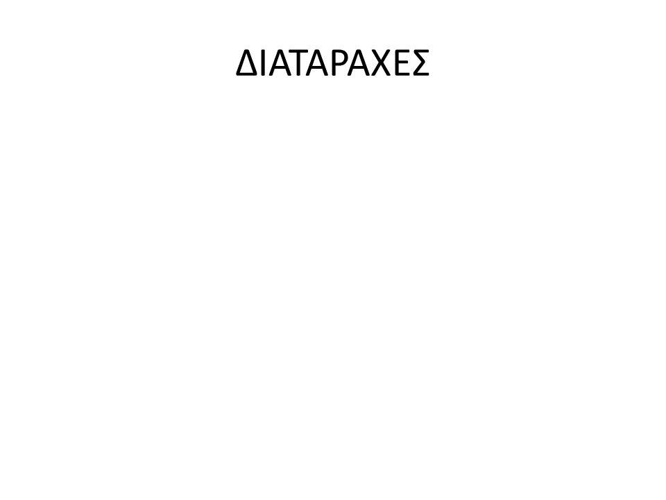 ΔΙΑΤΑΡΑΧΕΣ