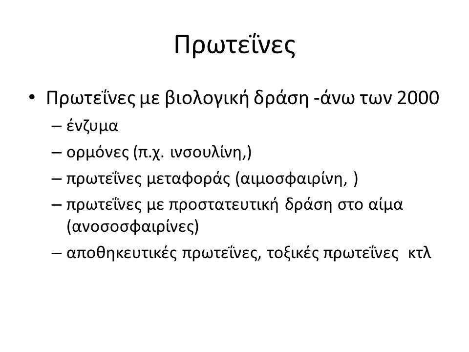 Πρωτεΐνες Πρωτεΐνες µε βιολογική δράση -άνω των 2000 – ένζυµα – ορµόνες (π.χ.