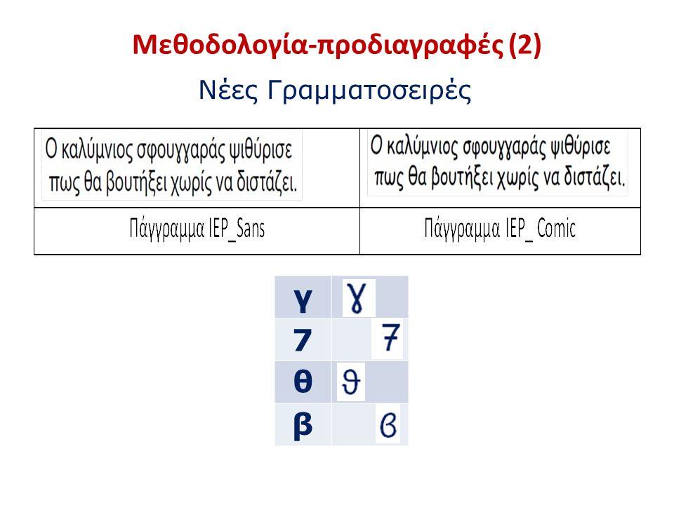Μεθοδολογία-προδιαγραφές (2) Νέες Γραμματοσειρές γ 7 θ β