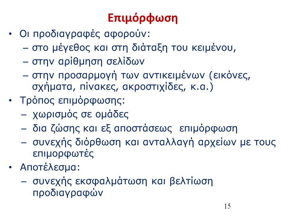 15 Επιμόρφωση Οι προδιαγραφές αφορούν: – στο μέγεθος και στη διάταξη του κειμένου, – στην αρίθμηση σελίδων – στην προσαρμογή των αντικειμένων (εικόνες, σχήματα, πίνακες, ακροστιχίδες, κ.α.) Τρόπος επιμόρφωσης: – χωρισμός σε ομάδες – δια ζώσης και εξ αποστάσεως επιμόρφωση – συνεχής διόρθωση και ανταλλαγή αρχείων με τους επιμορφωτές Αποτέλεσμα: – συνεχής εκσφαλμάτωση και βελτίωση προδιαγραφών