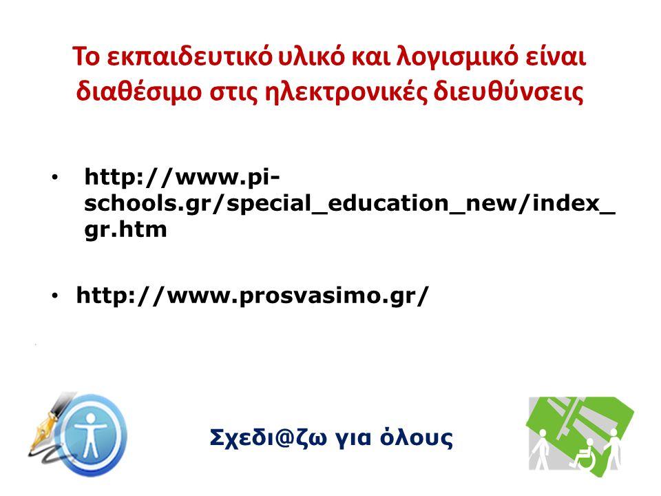 Το εκπαιδευτικό υλικό και λογισμικό είναι διαθέσιμο στις ηλεκτρονικές διευθύνσεις Σχεδι@ζω για όλους http://www.pi- schools.gr/special_education_new/index_ gr.htm http://www.prosvasimo.gr/
