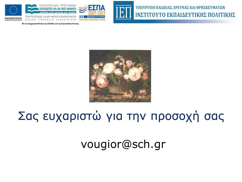 Σας ευχαριστώ για την προσοχή σας vougior@sch.gr