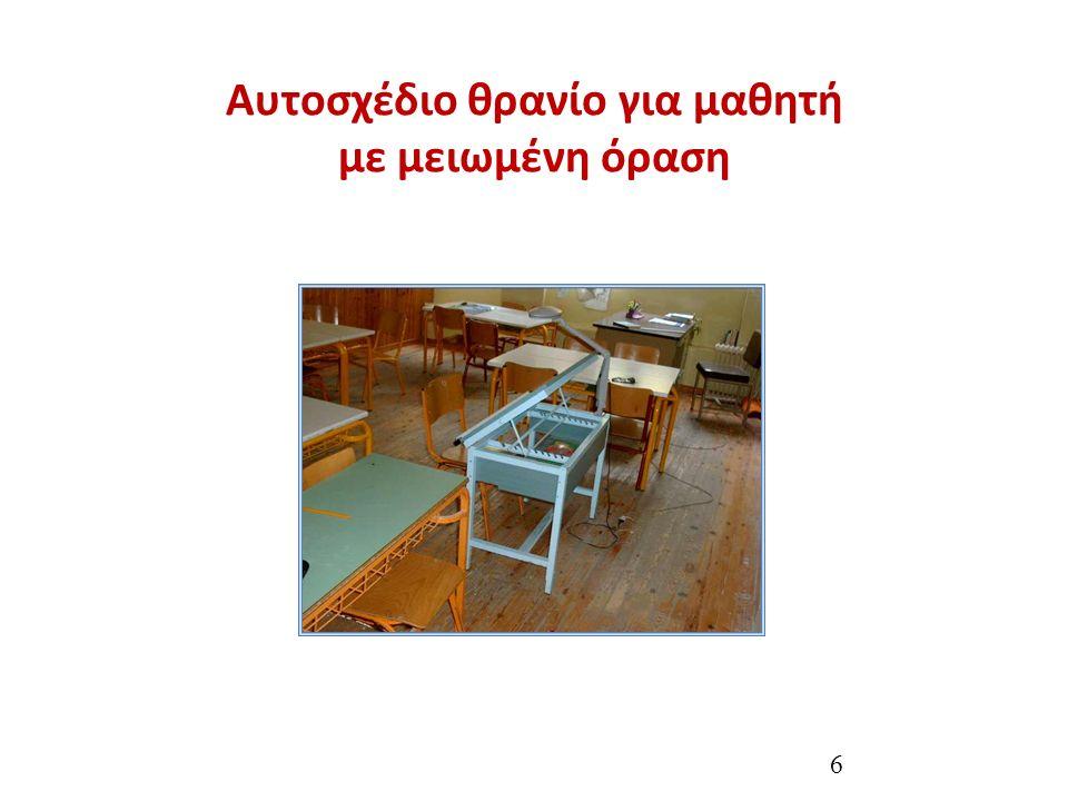 Αυτοσχέδιο θρανίο για μαθητή με μειωμένη όραση 6