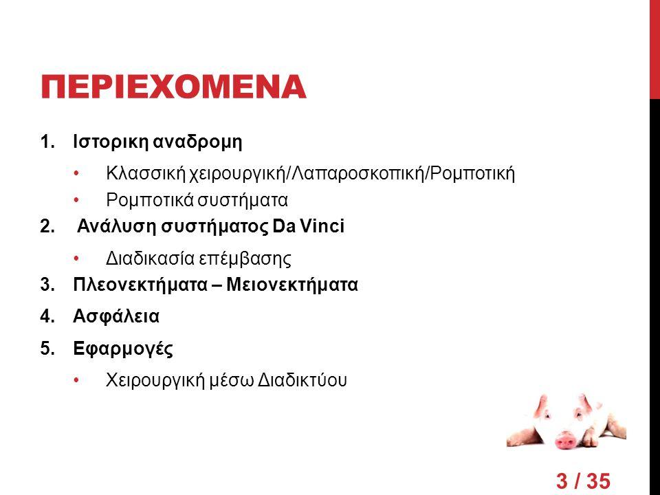 ΕΠΕΜΒΑΣΗ LINDBERGH 34 / 35 ΕΦΑΡΜΟΓΕΣ