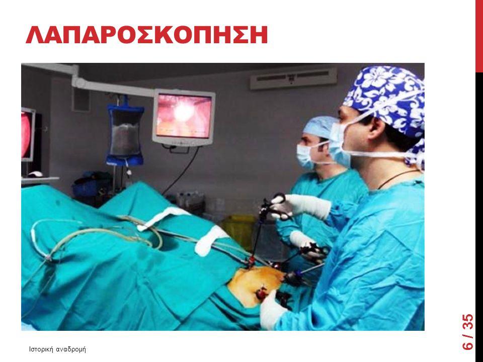 ΠΕΡΙΕΧΟΜΕΝΑ 1.Ιστορικη αναδρομη Κλασσική χειρουργική/Λαπαροσκοπική/Ρομποτική Ρομποτικά συστήματα 2.